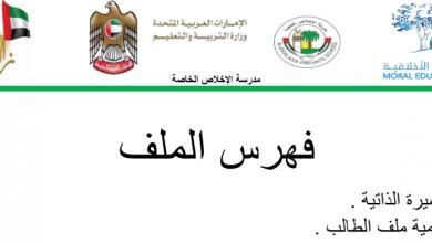 Photo of صف ثالث فصل ثاني ملف الإنجاز في التربية الأخلاقية