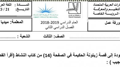 Photo of صف ثالث فصل ثاني ورقة عمل لغة عربية قصة زيتونة الحكيمة