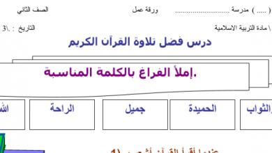 Photo of صف ثاني فصل ثاني تربية إسلامية أوراق عمل درس فضل تلاوة القرآن الكريم