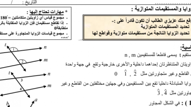 Photo of صف ثامن فصل ثاني رياضيات اوراق عمل الزوايا والمستقيمات