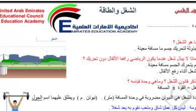 Photo of صف خامس فصل ثاني علوم تلخيص وأوراق عمل درس الشغل والطاقة