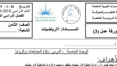 Photo of صف ثامن فصل ثاني رياضيات اوراق عمل المضلعات والزوايا