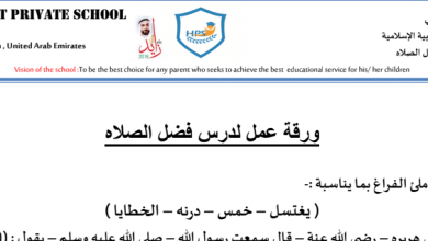 Photo of صف ثاني فصل ثاني تربية إسلامية أوراق عمل درس فضل الصلاة