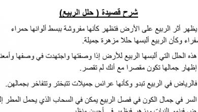Photo of صف عاشر فصل ثاني لغة عربية شرح قصيدة حلل الربيع