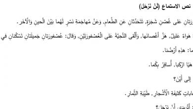 Photo of صف ثالث فصل ثاني بعض نصوص استماع في اللغة العربية