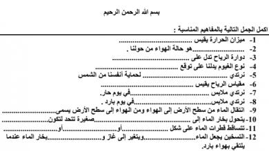 Photo of صف ثالث فصل ثاني علوم اوراق عمل وحدة الطقس