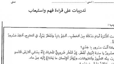 Photo of أوراق عمل فهم واستيعاب لغة عربية صف ثاني فصل ثاني