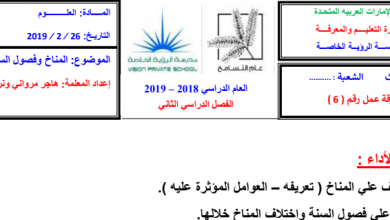 Photo of ورق عمل المناخ وفصول السنة علوم صف ثالث فصل ثاني