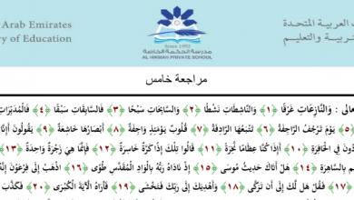 Photo of أوراق عمل مراجعة تربية إسلامية صف خامس فصل ثاني