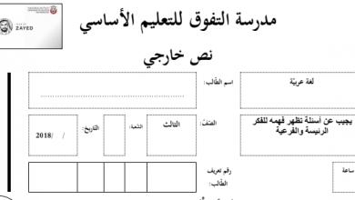 Photo of نص بيتنا القديم تدريبات فهم واستيعاب لغة عربية صف ثالث فصل ثاني