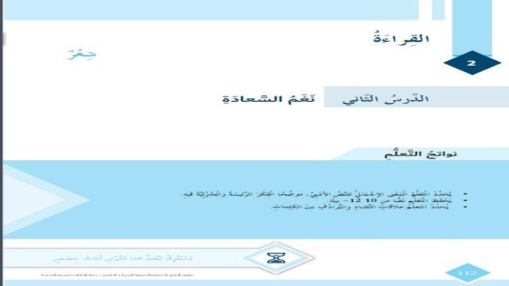 Photo of حل درس نغم السعادة لغة عربية صف سادس فصل أول