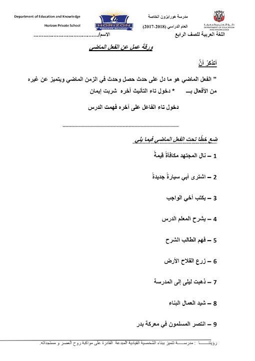 Photo of ورقه عمل الفعل الماضي لغة عربية صف رابع فصل ثاني