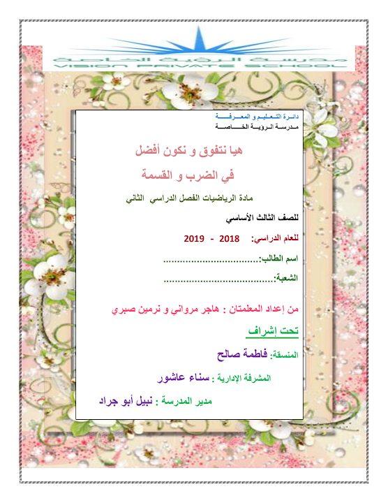 Photo of ملف مهارات التفوق في عمليات الضرب والقسمة رياضيات صف ثالث فصل ثاني
