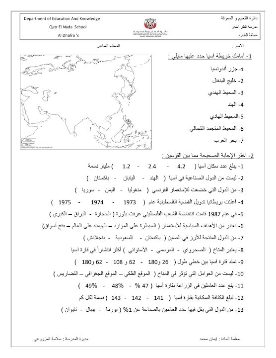 Photo of صف سادس فصل ثاني ورق عمل مراجعة دراسات اجتماعية مع الحل