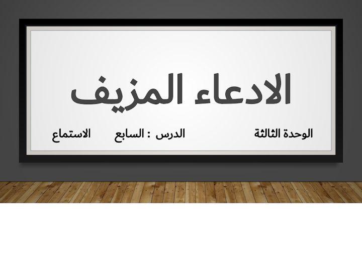 Photo of صف ثامن فصل ثاني حل درس الإدعاء المزيف لغة عربية