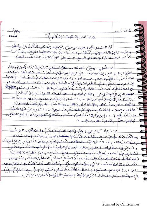 Photo of صف ثاني عشر فصل ثالث استجابة لقصيدة إلى أمي لغة عربية