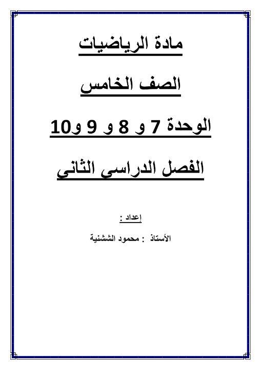 Photo of صف خامس فصل ثاني مذكرة رياضيات شاملة مع الحلول