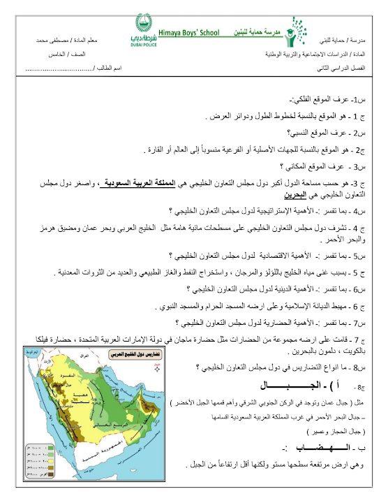 Photo of صف خامس فصل ثاني مراجعة الوحدة الأولى دراسات اجتماعية