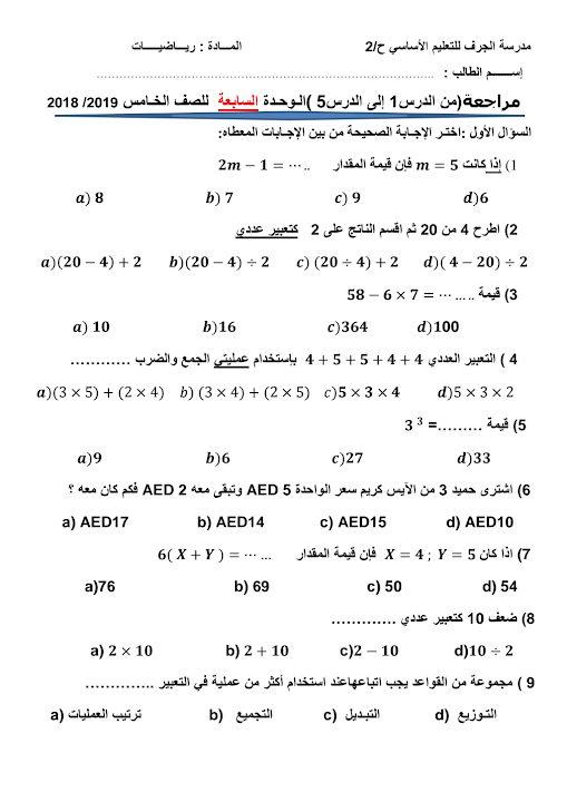 Photo of صف خامس فصل ثاني ورق عمل رياضيات مراجعة منتصف الوحدة السابعة مع الحل