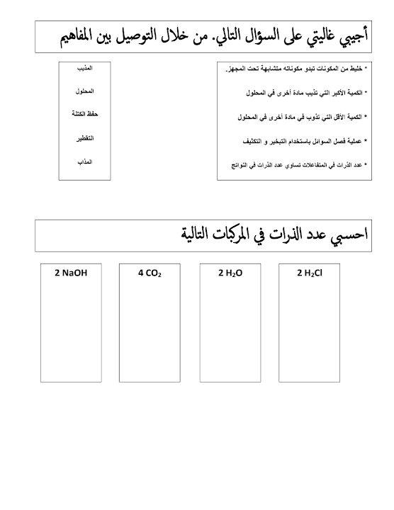 Photo of صف خامس فصل ثاني ورق عمل علوم الخليط والمركب
