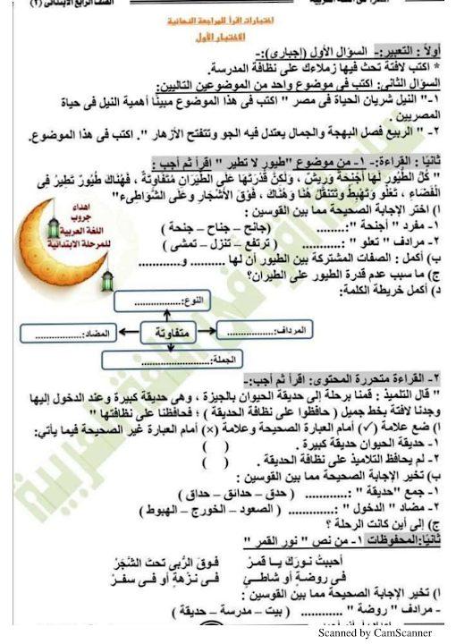 Photo of صف رابع فصل ثاني ورق عمل لغة عربية