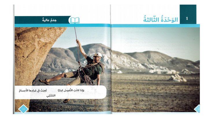 Photo of صف سابع فصل ثاني حلول لغة عربية درس قوة العلم