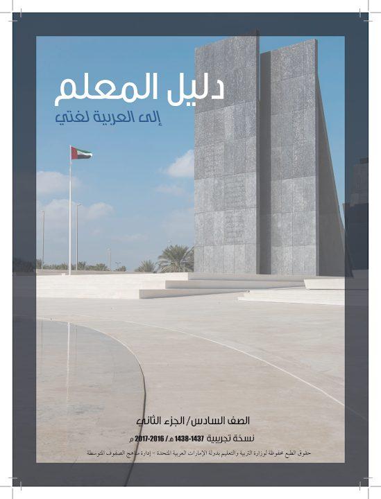Photo of صف سادس فصل ثاني دليل لغة عربية 2017