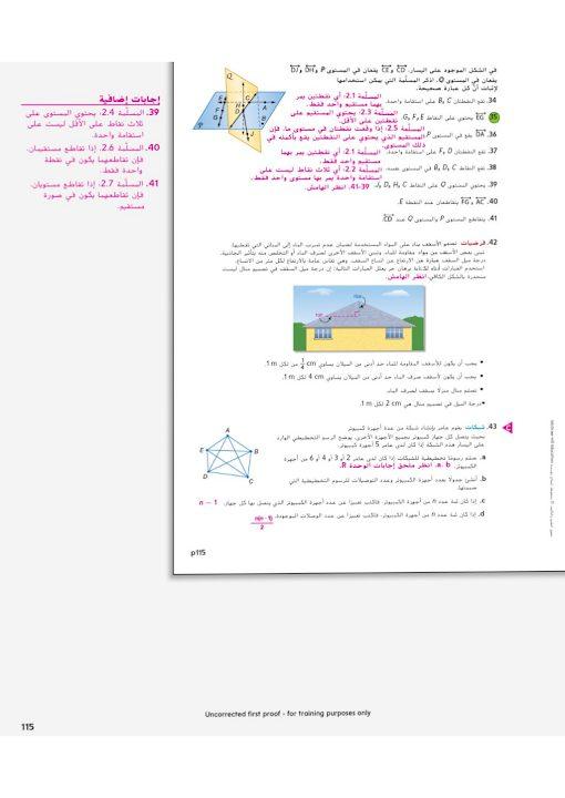 Photo of صف عاشر متقدم فصل ثاني دليل رياضيات التبرير والبرهان