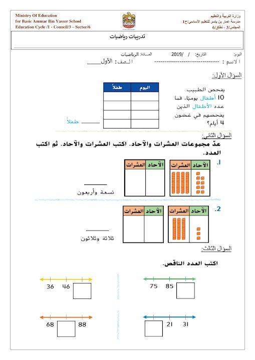 Photo of صف أول فصل ثاني ورق عمل رياضيات