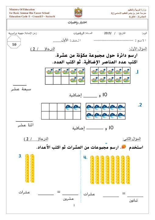 Photo of صف أول فصل ثاني امتحان رياضيات