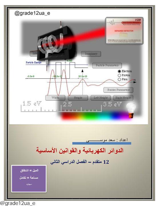 Photo of صف ثاني عشر متقدم فصل ثاني مذكرة فيزياء الدوائر الكهربائية والقوانين الاساسية