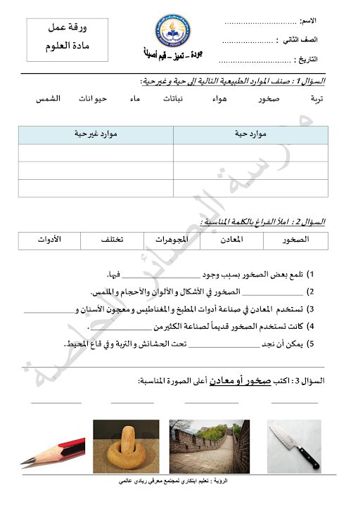 Photo of صف ثاني فصل ثاني علوم ورقة عمل المعادن و الصخور