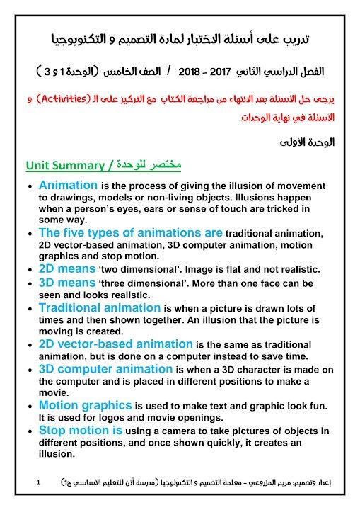 Photo of صف خامس فصل ثاني تدريبات وأسئلة الوحدات 1-3 مع الحل تصميم وتكنولوجيا