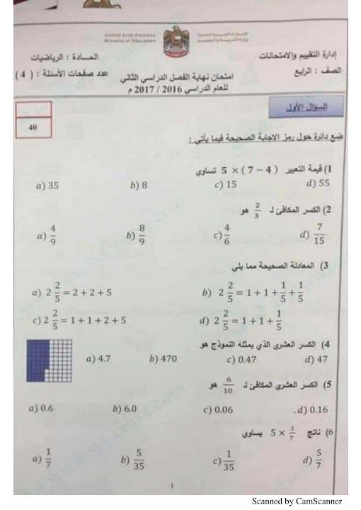 Photo of صف رابع امتحان نهاية الفصل الثاني 2017 رياضيات