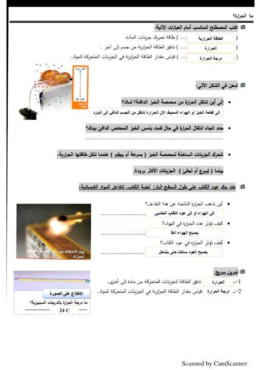 Photo of صف رابع فصل ثاني تلخيص علوم الوحدة الثامنة