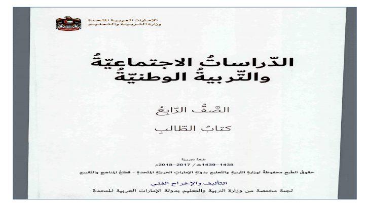 Photo of صف رابع فصل ثاني كتاب الطالب دراسات اجتماعية