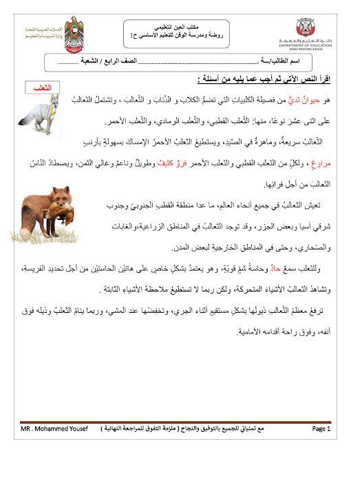 Photo of صف رابع فصل ثاني ورق عمل لغة عربية شاملة