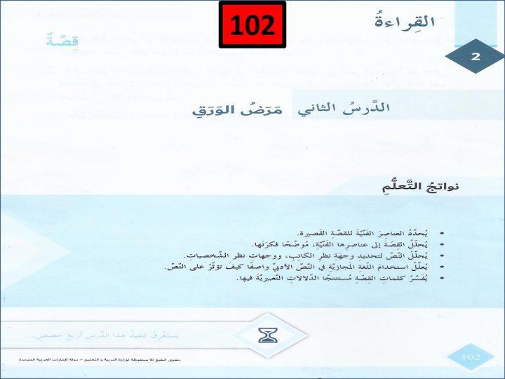 Photo of صف سابع فصل ثاني حلول لغة عربية درس مرض الورق