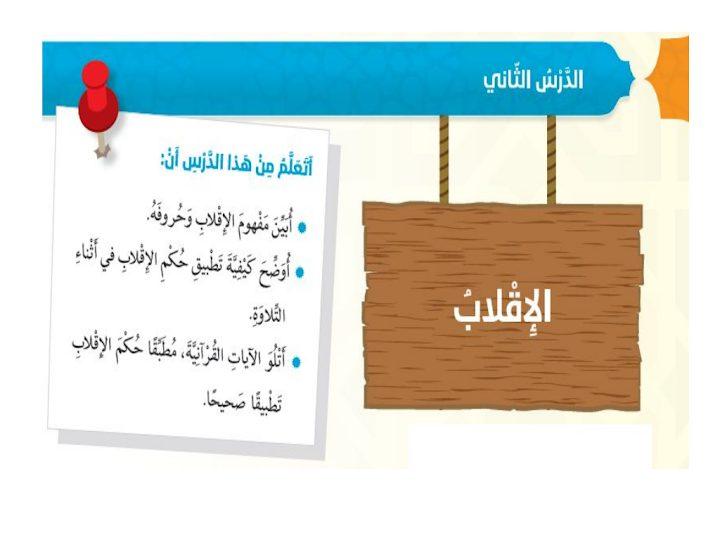 Photo of صف سادس فصل ثاني تربية إسلامية حل درس الإقلاب