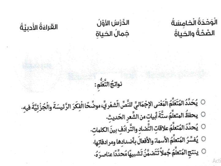 Photo of صف سادس فصل ثاني لغة عربية حل درس جمال الحياة