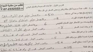Photo of صف سادس فصل ثاني ملزمة رياضيات محلولة