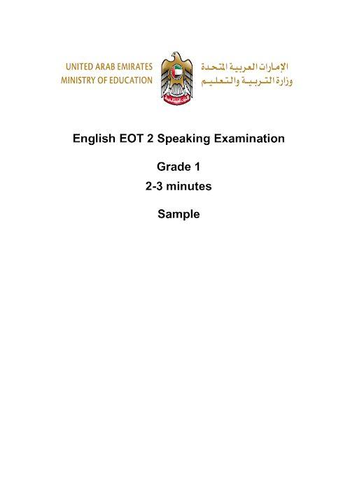 Photo of صف أول فصل ثاني لغة إنجليزية النموذج الوزاري  لامتحان التحدث