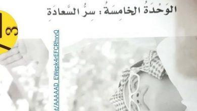 Photo of صف ثالث فصل ثاني لغة عربية حلول درس سر السعاده كتاب النشاط