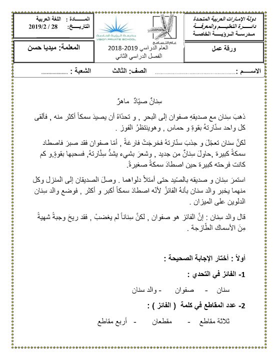 Photo of صف ثالث فصل ثاني لغة عربية ورق عمل فقرة وأسئلة