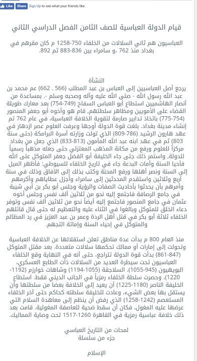 Photo of صف ثامن فصل ثاني دراسات اجتماعية تلخيص الدوله العباسيه