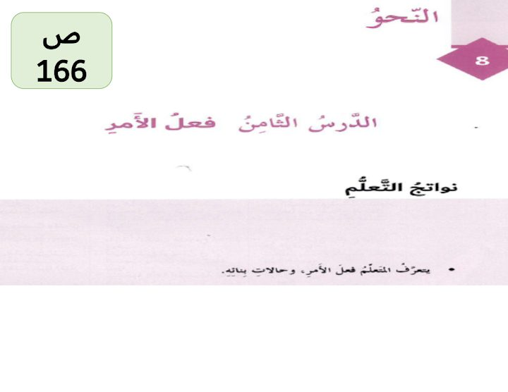 Photo of صف ثامن فصل ثاني لغة عربية حل درس فعل الأمر
