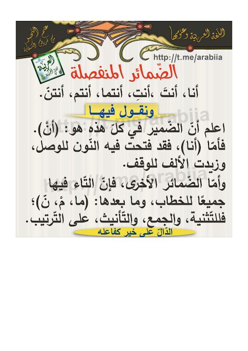 Photo of صف خامس فصل ثاني لغة عربية شرح الضمائر المنفصلة