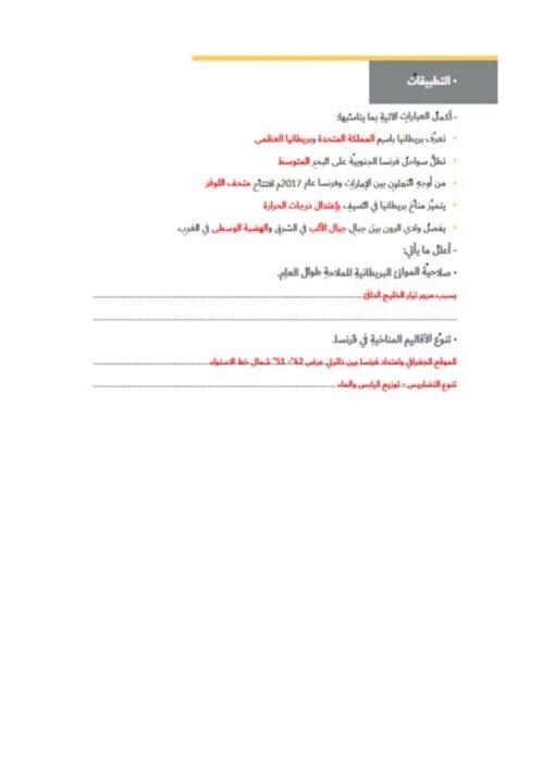 Photo of صف سابع فصل ثاني دراسات اجتماعية حلول درس العلاقات الإماراتية الاوروبية