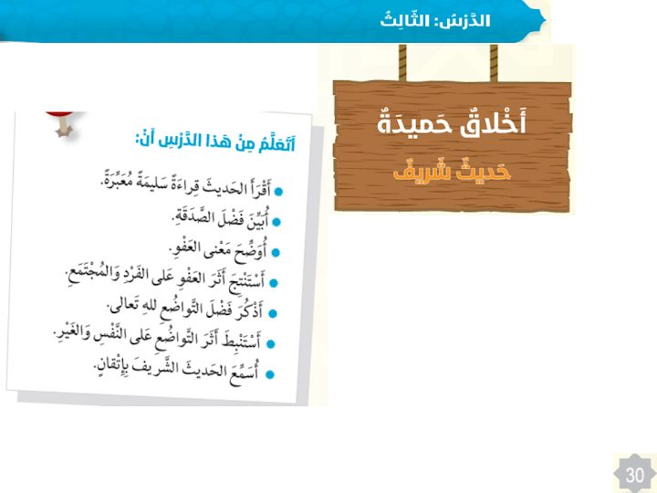 Photo of صف سادس فصل ثاني تربية إسلامية حلول درس أخلاق حميدة
