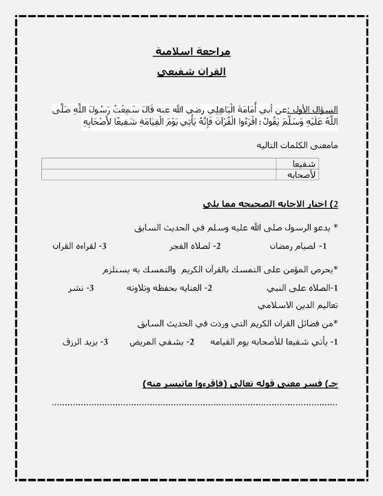 Photo of أوراق عمل درس القرآن شفيعي _ القلب الرحيم تربية إسلامية صف خامس فصل ثاني
